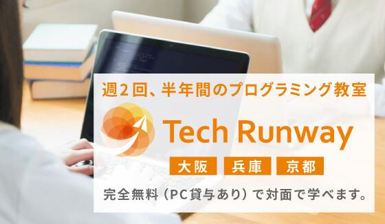 tech-runway